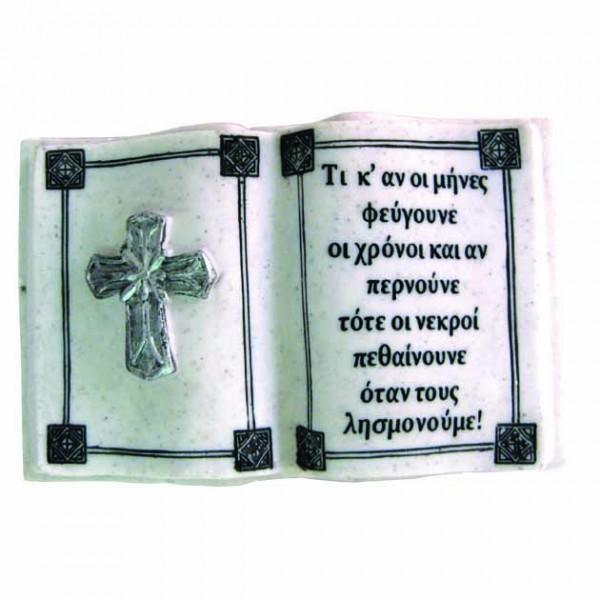 MARHOME ΠΟΛΥΕΣΤΕΡΙΚΟ ΜΝΗΜΕΙΟΥ ΒΙΒΛΙΟ ΑΝΟΙΧΤΟ - 21x13cm 12/ΚΙΒ