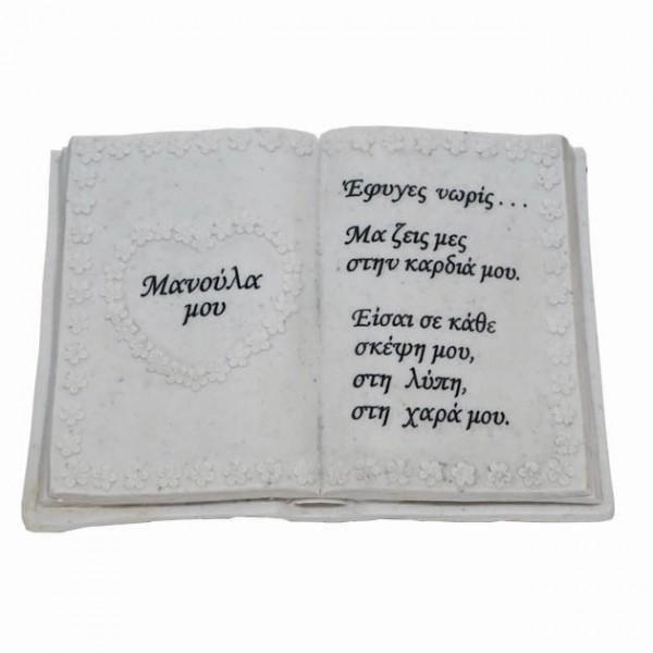 MARHOME ΠΟΛΥΕΣΤΕΡΙΚΟ ΜΝΗΜΕΙΟΥ ΒΙΒΛΙΟ (ΜΑΜΑ) - 22x13x11.5cm 12/ΚΙΒ