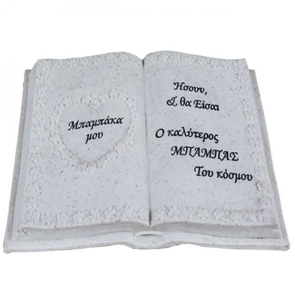 MARHOME ΠΟΛΥΕΣΤΕΡΙΚΟ ΜΝΗΜΕΙΟΥ ΒΙΒΛΙΟ (ΜΠΑΜΠΑΣ) - 22x13x11.5cm 12/ΚΙΒ
